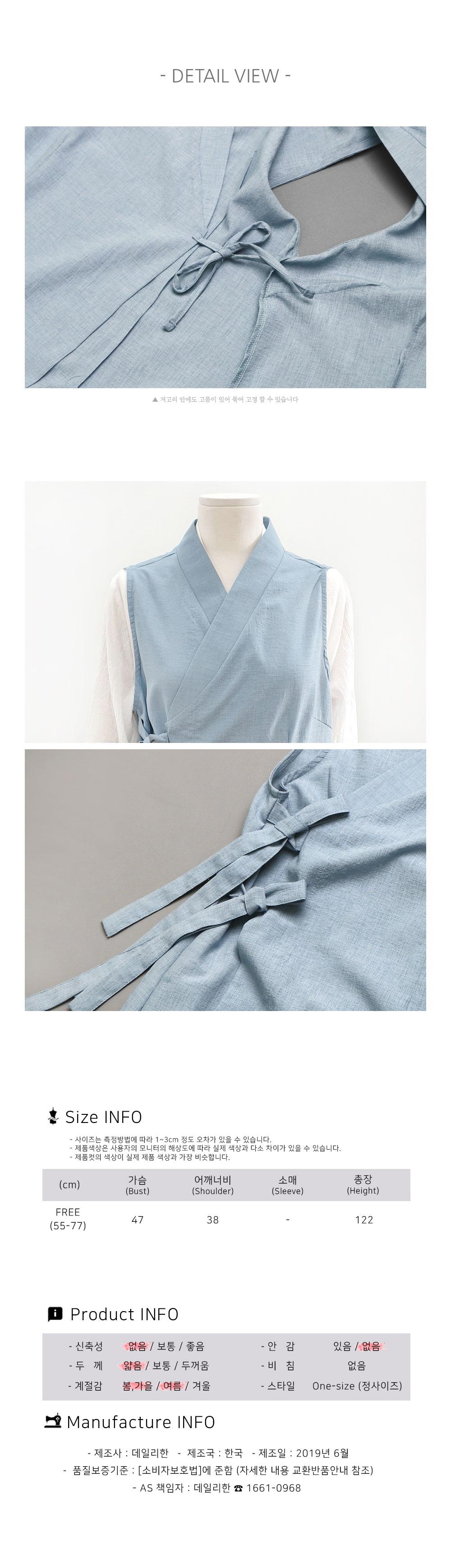 마리솔 롱배자(블루) - 데일리한, 98,000원, 생활한복, 여성한복