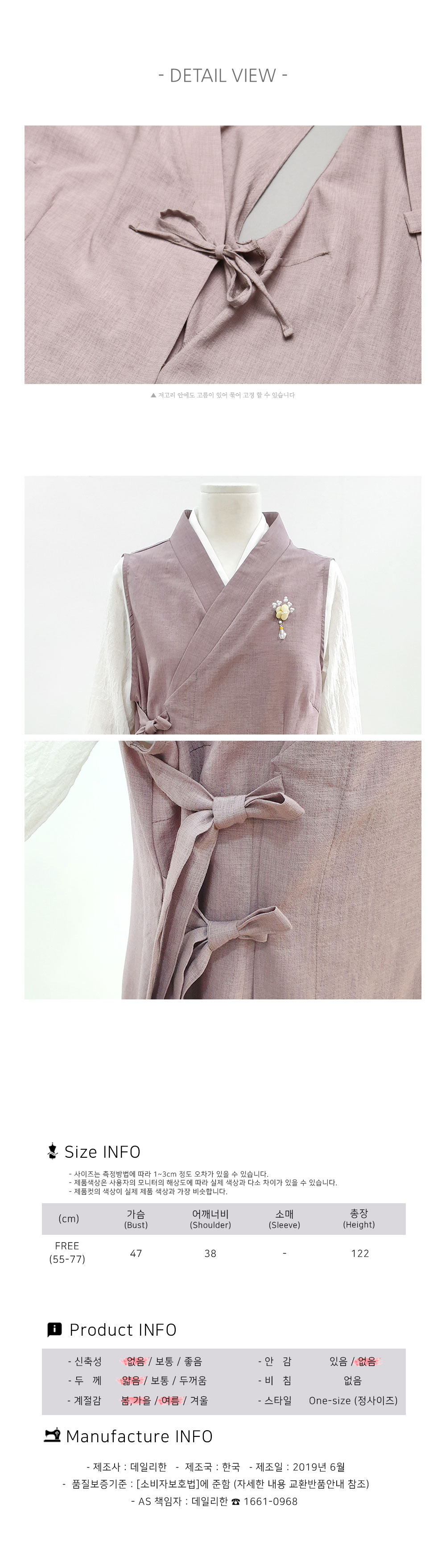 마리솔 롱배자(담자색) - 데일리한, 98,000원, 생활한복, 여성한복