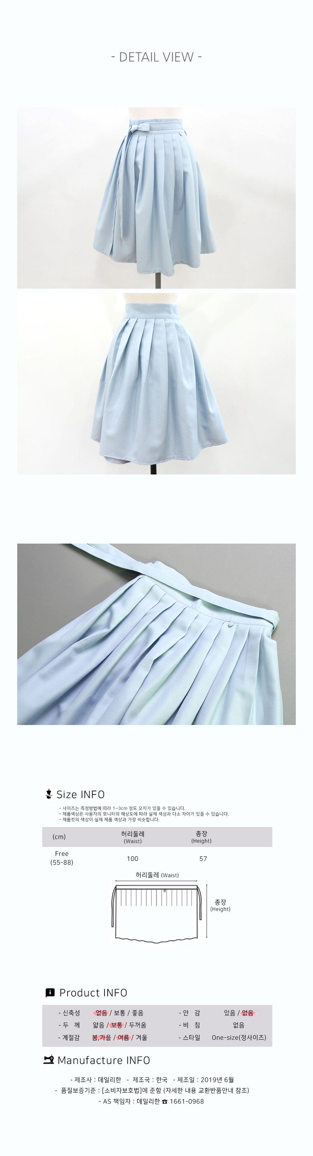 미니데일리 허리치마(하늘) - 데일리한, 58,000원, 생활한복, 여성한복
