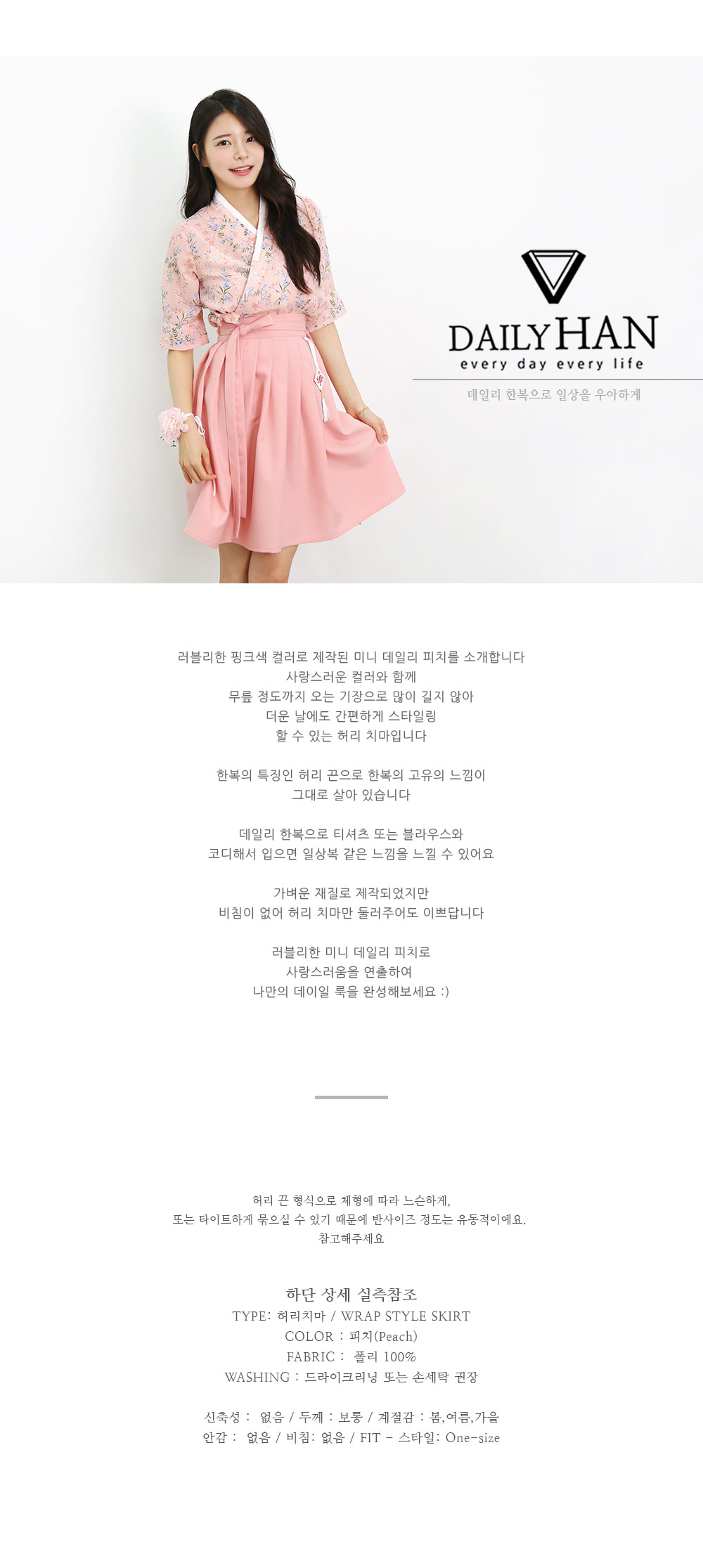 미니데일리 허리치마(피치) - 데일리한, 58,000원, 생활한복, 여성한복