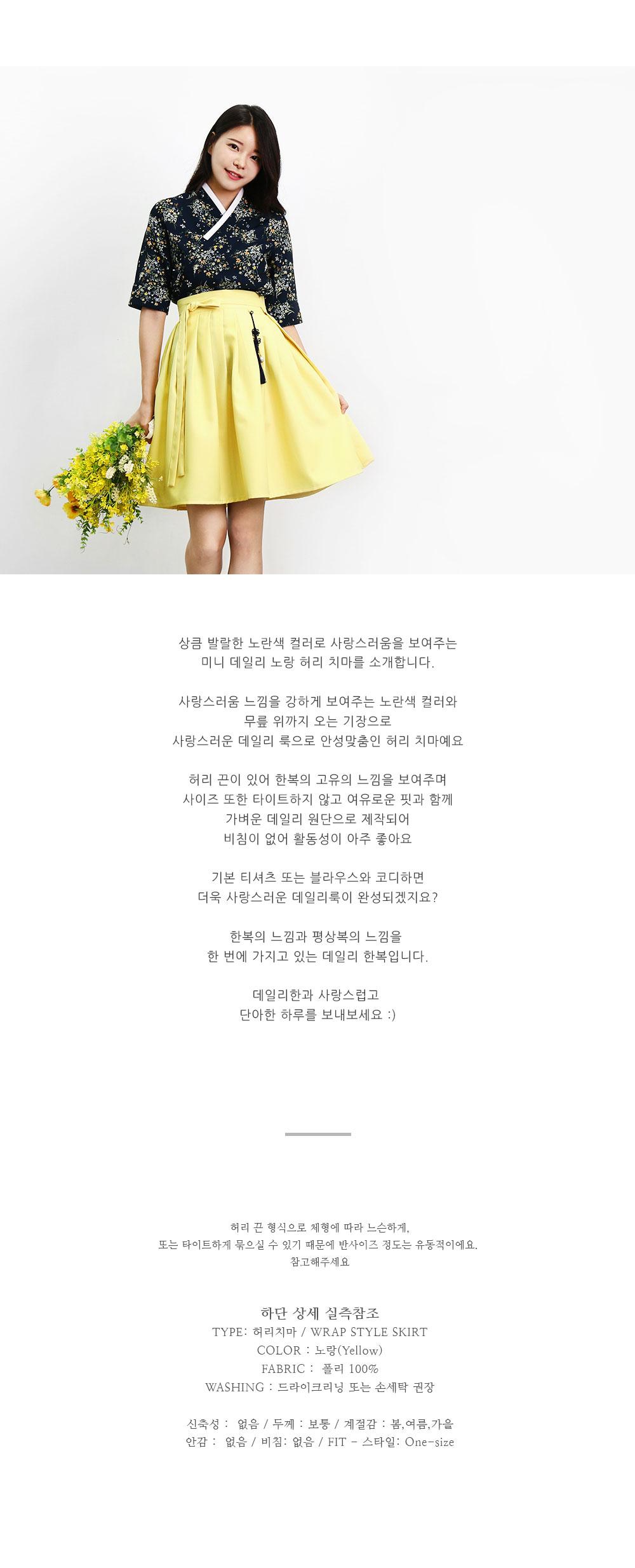 미니데일리 허리치마(노랑) - 데일리한, 58,000원, 생활한복, 여성한복