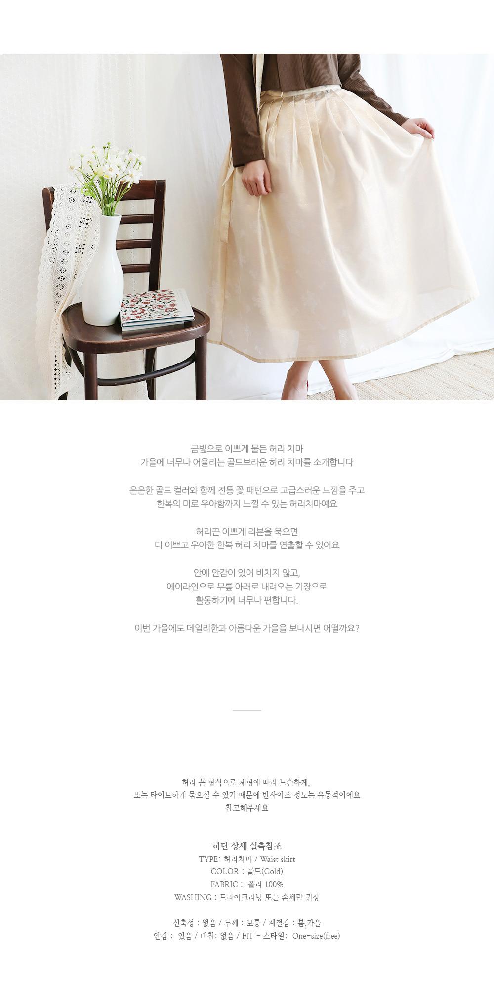 골드브라운 허리치마(골드) - 데일리한, 138,000원, 생활한복, 여성한복