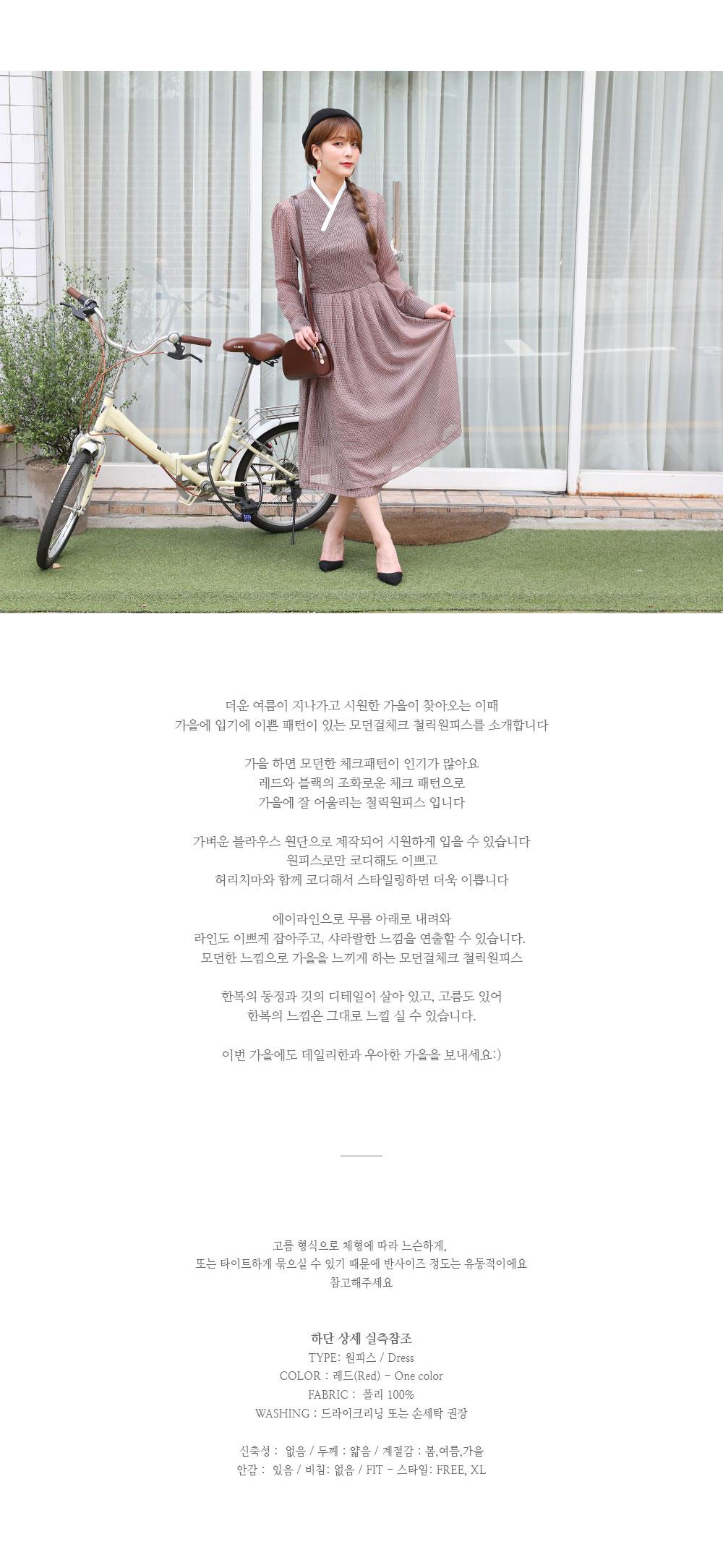 모던걸체크 철릭원피스(레드) - 데일리한, 138,000원, 생활한복, 여성한복