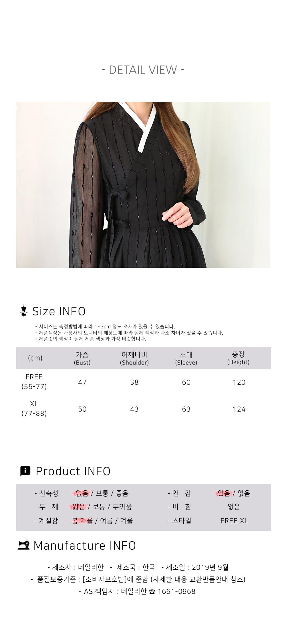 크리스탈 블랙모던 철릭원피스(블랙) - 데일리한, 159,000원, 생활한복, 여성한복