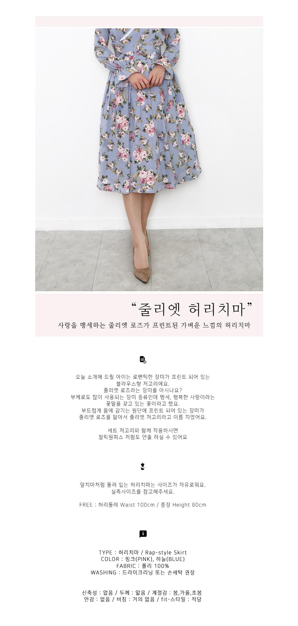 줄리엣 생활한복 허리치마(블루) - 데일리한, 88,000원, 생활한복, 여성한복