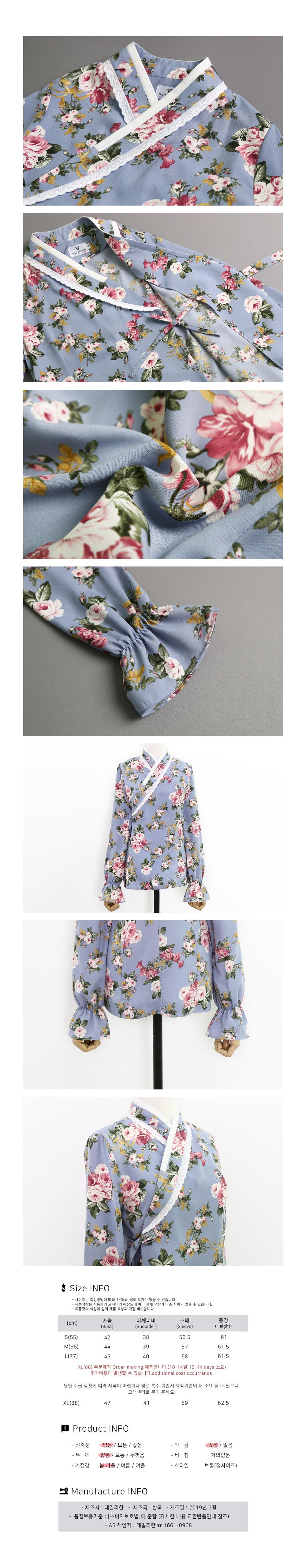 줄리엣 블라우스형 저고리 - 블루 - 데일리한, 77,000원, 생활한복, 여성한복