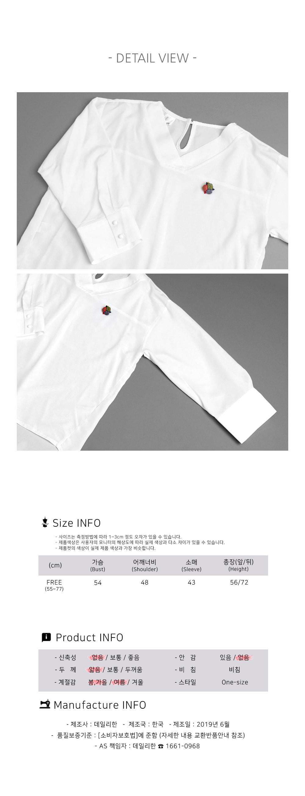 브이깃 블라우스(화이트) - 데일리한, 58,000원, 생활한복, 여성한복