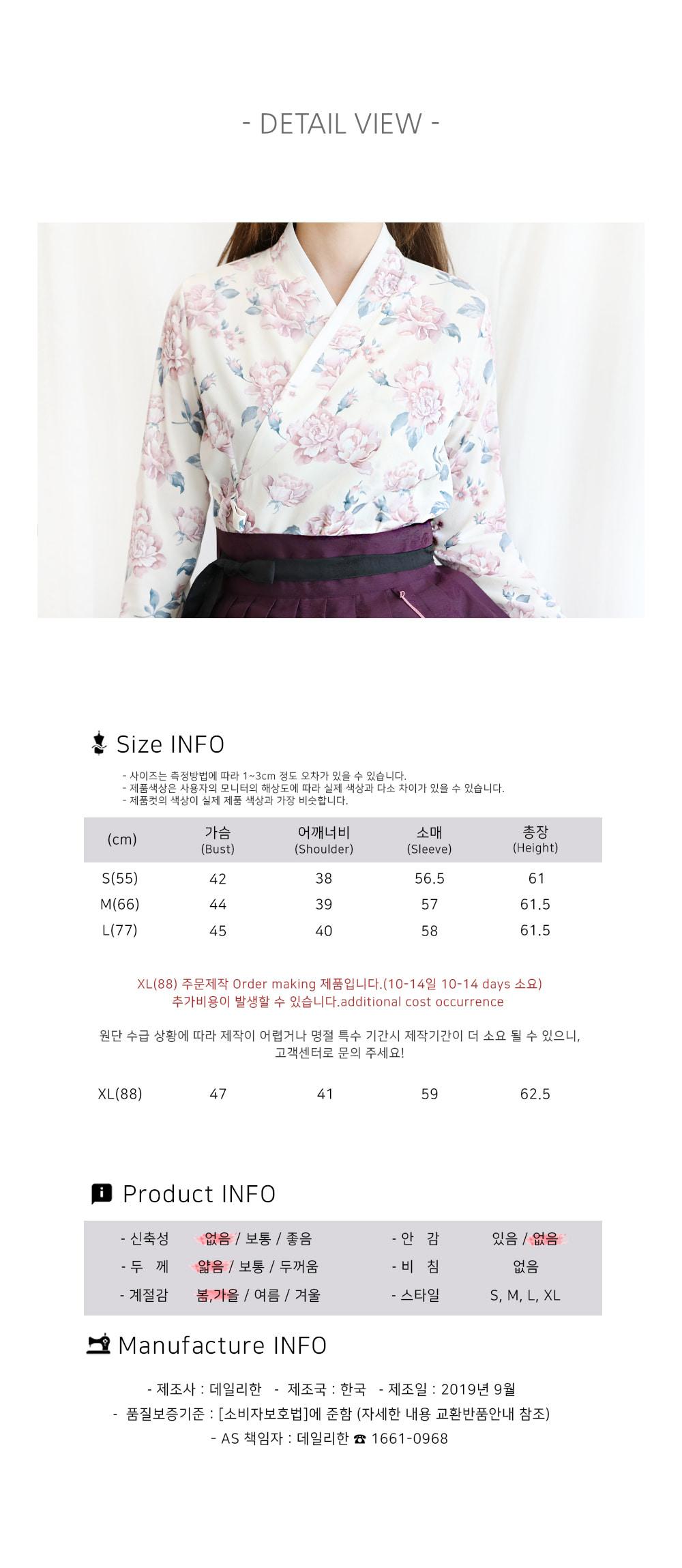 핑크로즈 장저고리(아이보리) - 데일리한, 78,000원, 생활한복, 여성한복