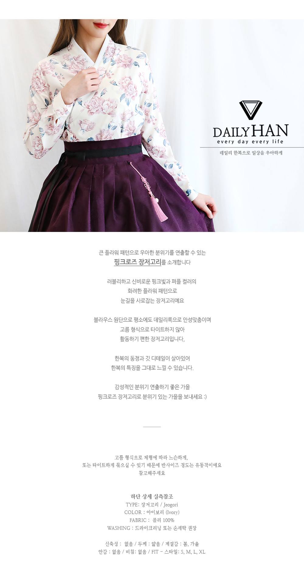 핑크로즈 장저고리(아이보리)78,000원-데일리한패션의류, 생활한복, 생활한복, 여성한복바보사랑핑크로즈 장저고리(아이보리)78,000원-데일리한패션의류, 생활한복, 생활한복, 여성한복바보사랑