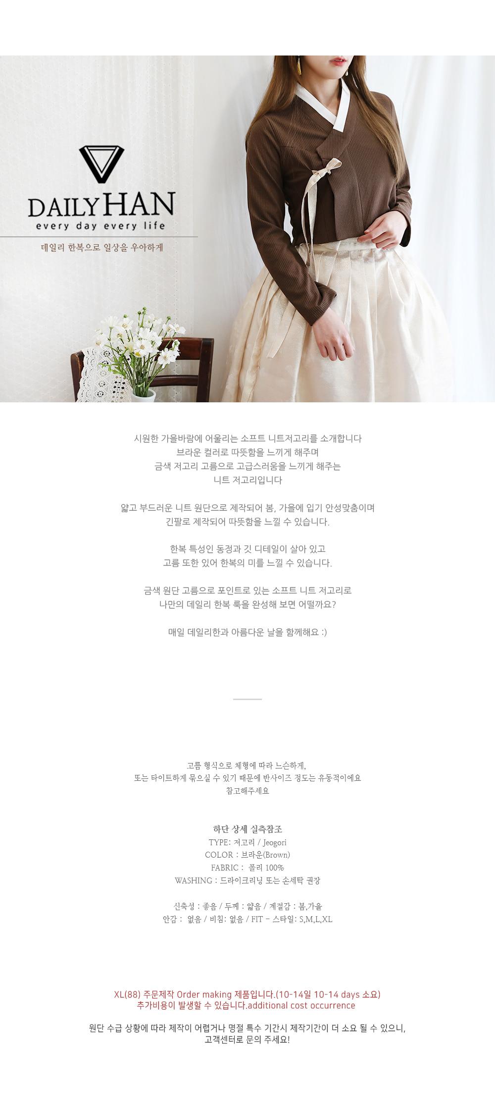 소프트 니트저고리(브라운) - 데일리한, 62,000원, 생활한복, 여성한복
